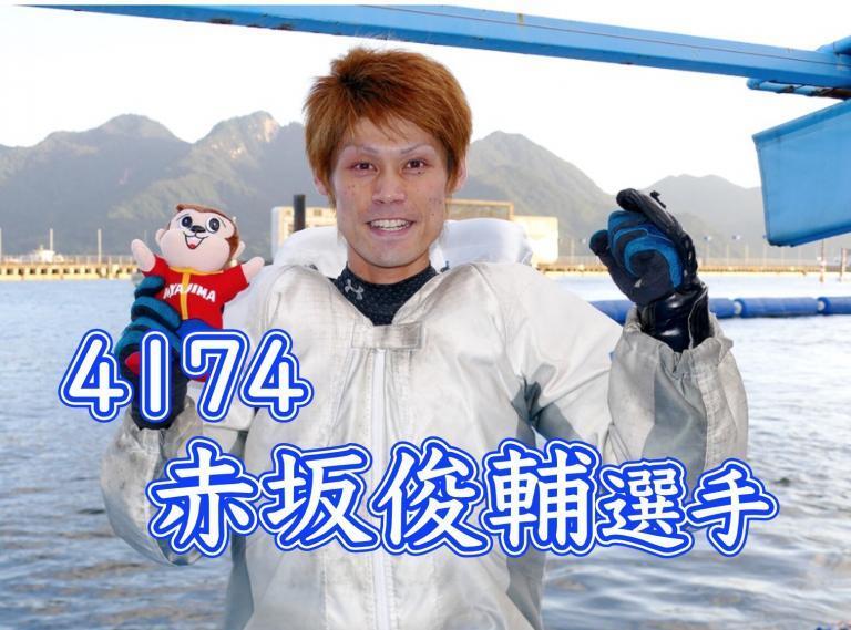 ベテランボートレーサー赤坂俊輔選手の戦績,水神祭,獲得賞金などまとめ