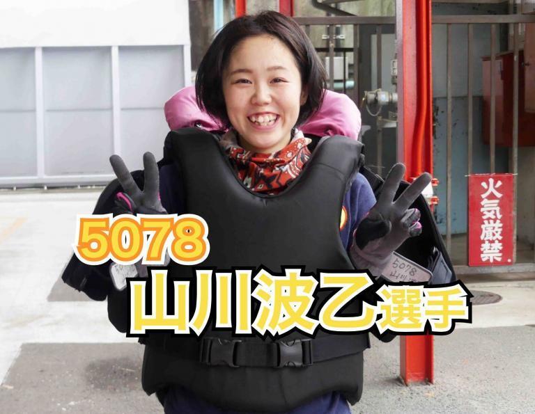 かわいいボートレーサー山川波乙選手が初勝利!きっかけ,プライベートなどまとめ