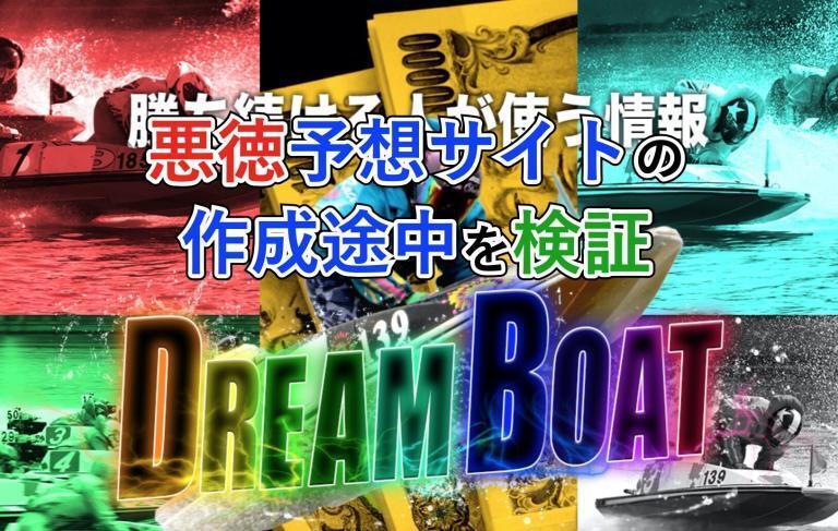 ドリームボート(DREAMBOAT)ここには登録するな!危険,悪徳競艇予想サイトを発見!!1