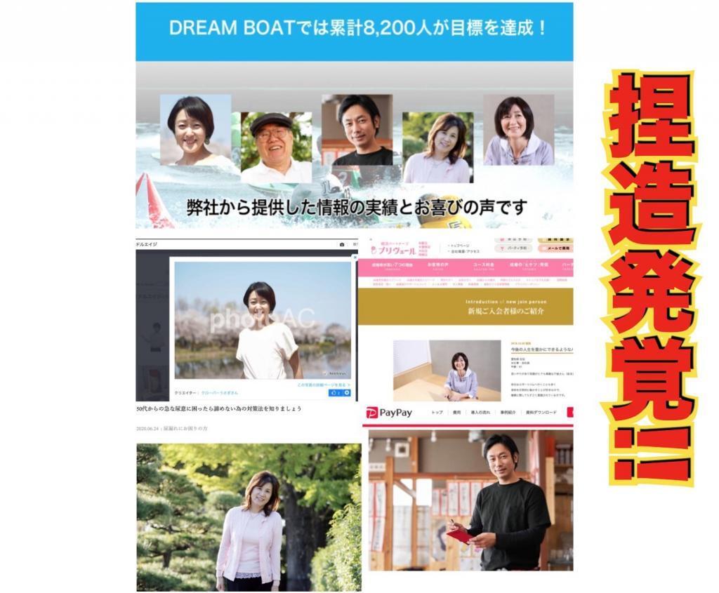 ドリームボート(DREAMBOAT)ここには登録するな!危険,悪徳競艇予想サイトを発見!!