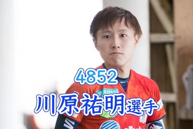 トップルーキー4852川原祐明選手の戦歴,獲得賞金,水神祭などまとめ