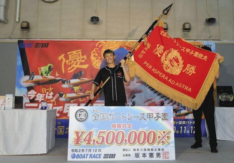 峰竜太優勝10度目V三国:ボートレース甲子園1