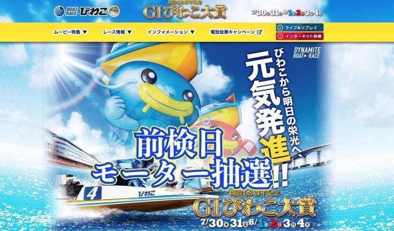 前検日/モーター抽選G1びわこ大賞びわこボート68周年記念:注目選手,水面特性など