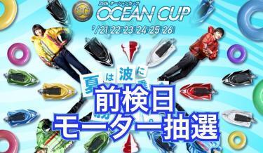 前検日/モーター抽選SGオーシャンカップ鳴門ボート直前情報エース11号機は遠藤エミ選手