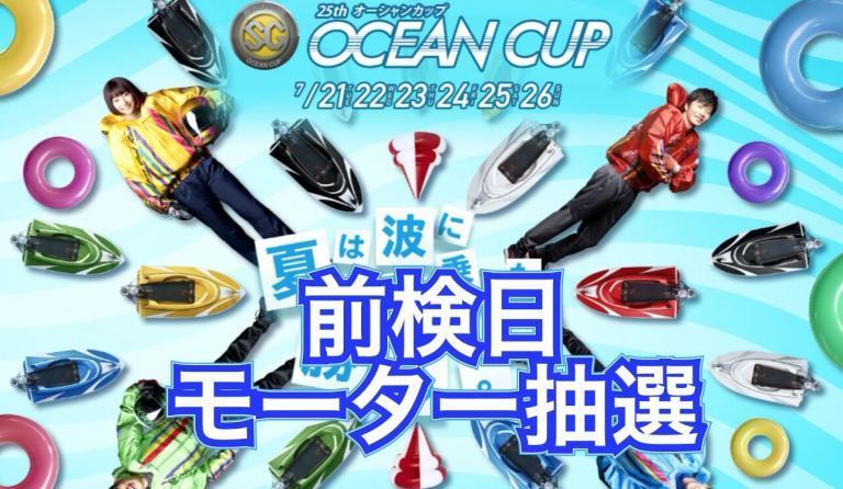 前検日/モーター抽選SGオーシャンカップ鳴門ボート直前情報エース66号機は選手