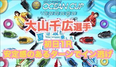 SGオーシャンカップ2020初日1R注目の1号艇大山千広選手イン逃げ!鳴門ボート