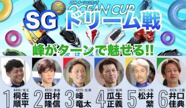 SG2020オーシャンカップドリーム戦攻略!鳴門競艇注目の峰竜太選手