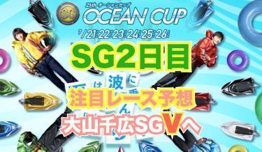 競艇SG2日目オーシャンカップも予想が激アツ!!賞金,勝率上位者,注目レース