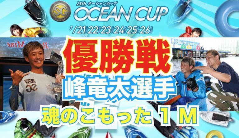鳴門第25回SGオーシャンカップ優勝戦:峰竜太選手が魅せた!!