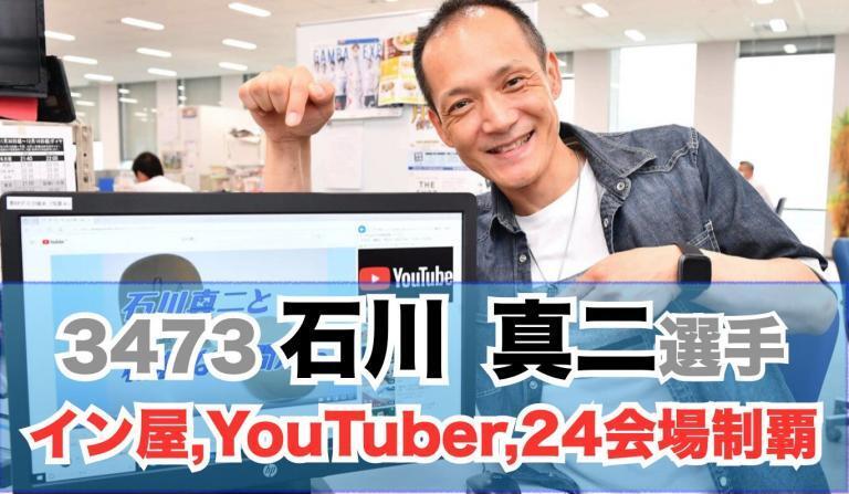 競艇石川真二選手とは,イン屋,全24会場制覇,YouTuber,病気,結婚などまとめトップ