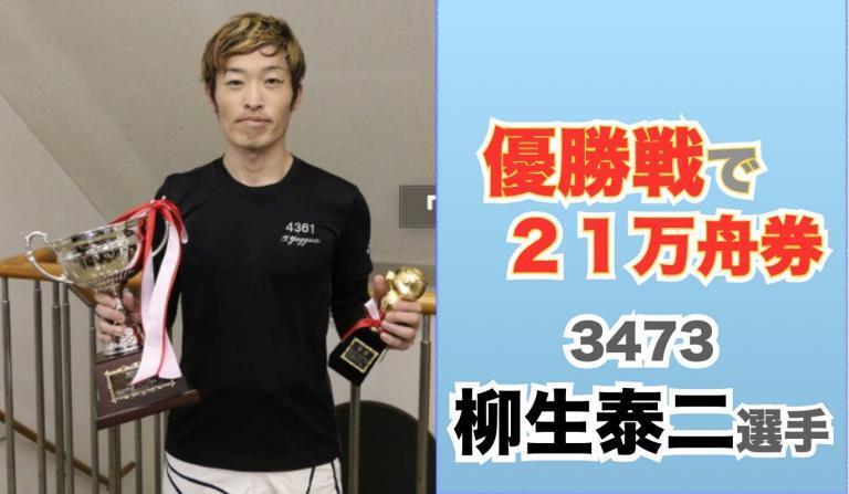 優勝戦で歴代最高の21万舟!!レース内容,柳生泰二選手とは