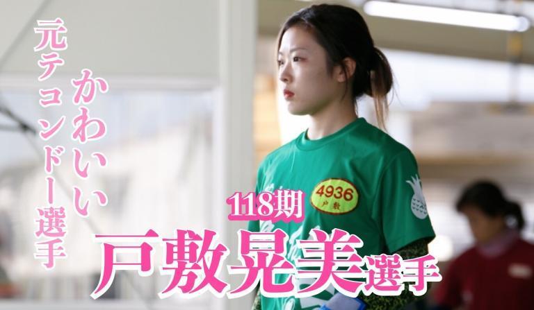 かわいい競艇選手戸敷晃美さんの経歴,来歴,フライング,プライベート,元テコンドー経験歴などまとめ1