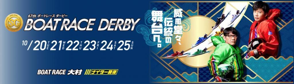 SGダービー出場選手一覧,選出除外,フライング!!2020年大村競艇!!勝率が高いレーサーの戦い!!1