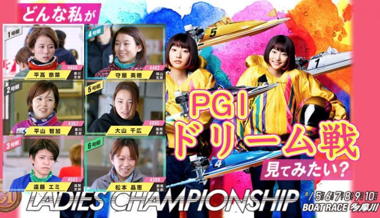 PG1レディースチャンピオンドリーム戦:多摩川ボート