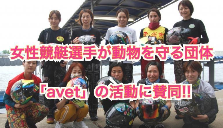 女性競艇選手が動物を守る団体「avet」の活動に賛同!!