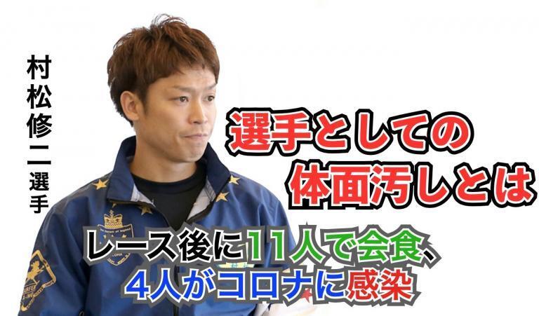 村松修二選手2カ月の出場停止処分の理由はコロナ?元凶?酒類の持ち込み?選手としての体面汚し等とは