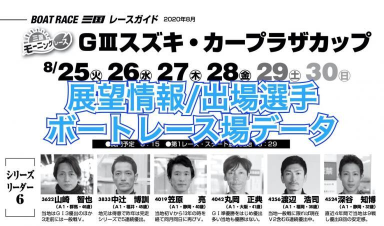 G3三国競艇8/25~30スズキ・スープラザカップ予想,展望情報,出場選手一覧
