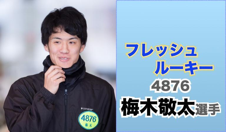 梅木敬太競艇選手(ボートレーサー)4876,116期プロフィール,戦歴,賞金,プライベート,彼女などまとめ