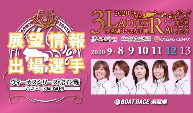 競艇浜名湖2020/09,08~13ヴィーナスシリーズ第12戦:予想,展望,出場選手,浜名湖攻略,レディースチャンピオンへの戦い