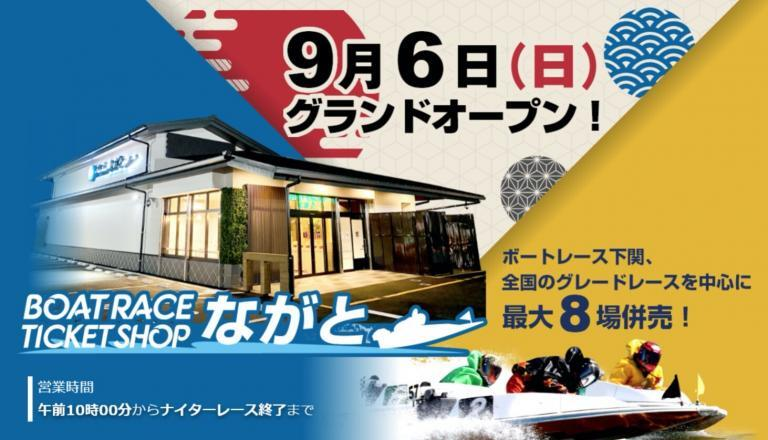 山口県長門市ボートレースチケットショップながとが新設!!コロナでも競艇の売り上げは堅調か!?