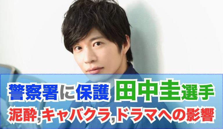 競艇CM出演の田中圭さんが泥酔し警察に保護,タクシー料金支払いができない状態に