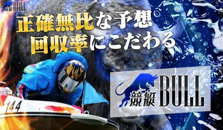 競艇BULL真の競艇予想サイトの予想を徹底検証!!無料~有料プラン,担当者,的中率など