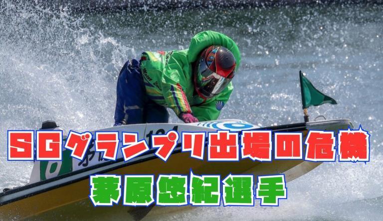 茅原悠紀選手がF休み、2020年の平和島SGグランプリに出場できるのか