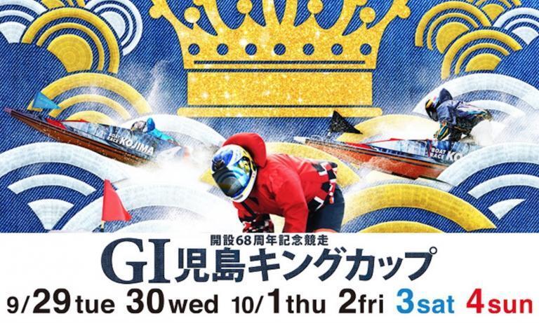 前検日/モーター抽選G1児島キングカップ68周年記念:注目選手,水面特性など
