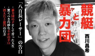 競艇と暴力団(ヤクザ)の深い闇の真実「八百長レーサーの告白」著者西川昌希:発売日いつ出版社
