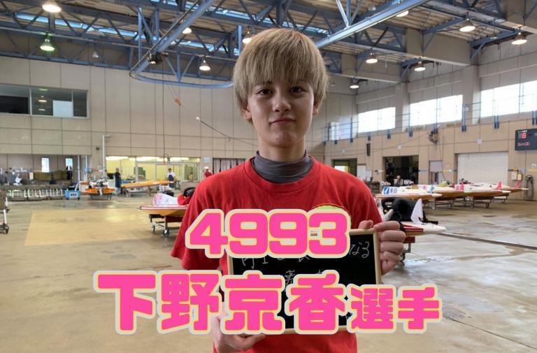 下野京香選手というかわいい競艇選手の写真画像,プライベート,師匠,戦歴,彼氏などまとめ