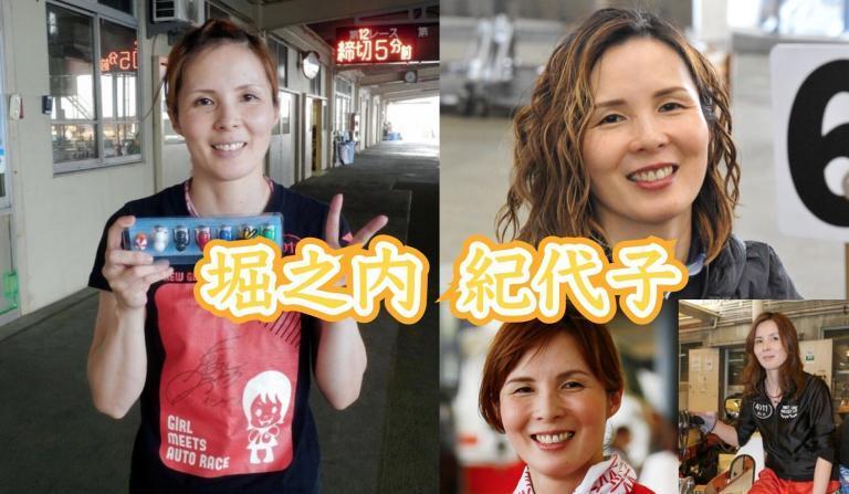 女子競艇選手堀之内紀代子さんの経歴,来歴,フライング,プライベート経歴などまとめ