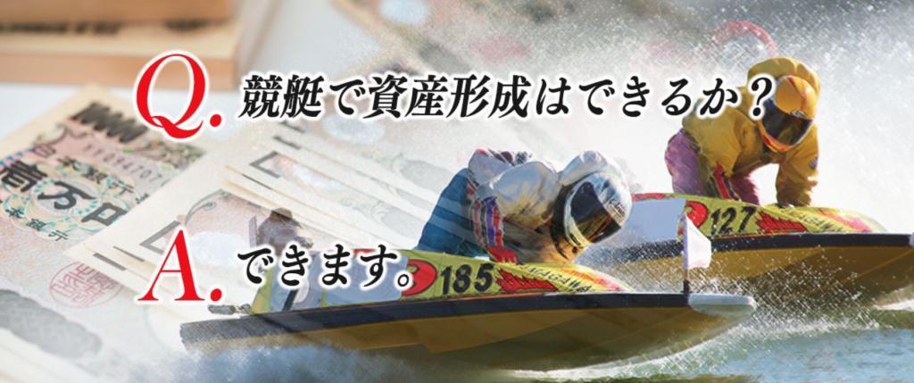 シックスボート(6ボート,sixboat)稼げる競艇プロ予想サイトの予想を徹底検証!!無料~有料プラン,担当者,的中率など
