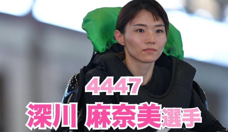 女子競艇選手深川麻奈美さんの経歴,来歴,フライング,プライベート経歴などまとめ