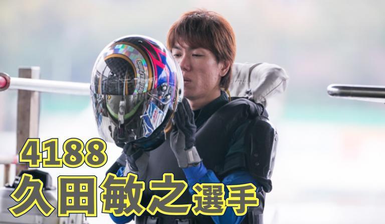 ベテランボートレーサー久田敏之選手の戦績,水神祭,獲得賞金などまとめ