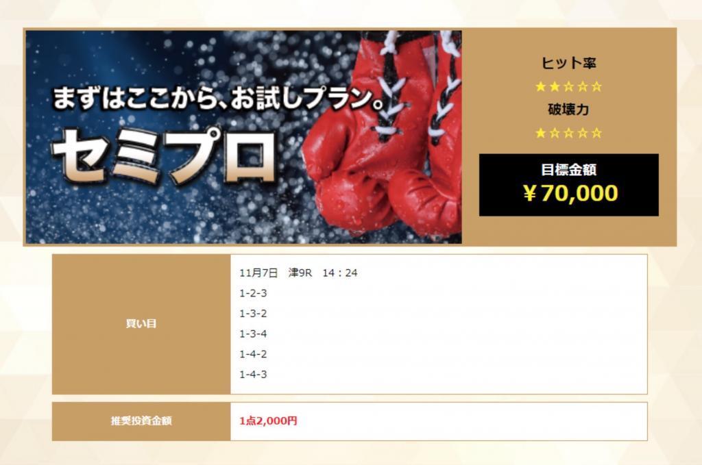 チャンピオン競艇予想サイトの無料/有料情報買い目実検証1