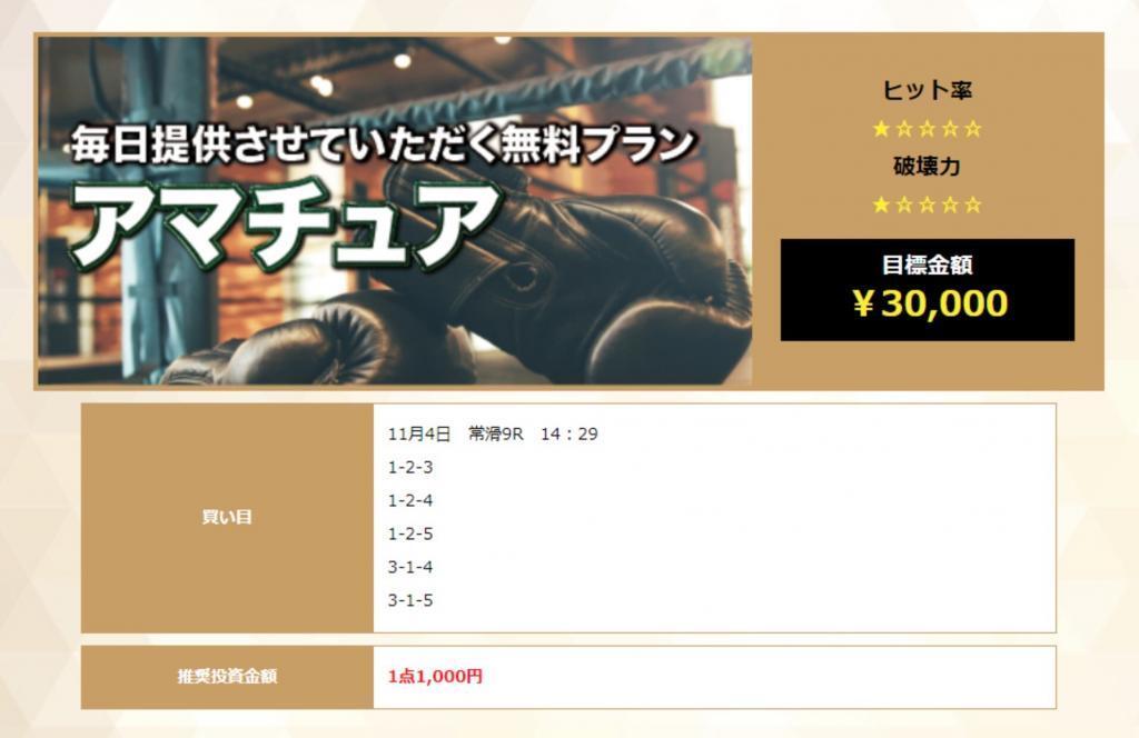 チャンピオン競艇予想サイトの無料/有料情報買い目実検証18