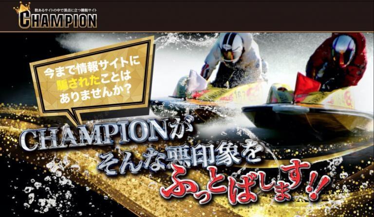 チャンピオン競艇予想サイト当たる競艇プロ予想サイトCHAMPION(champion)の予想を徹底検証!!無料~有料プラン,担当者,的中率など
