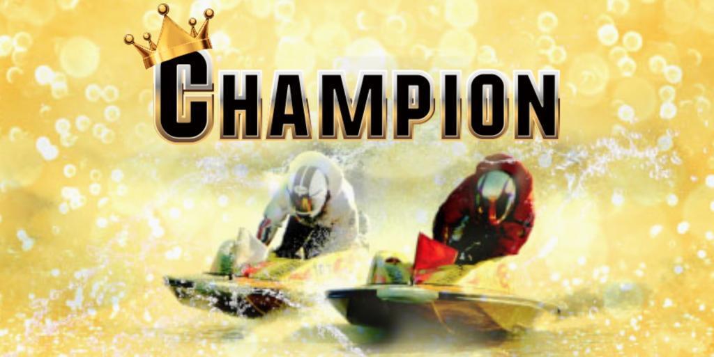 チャンピオン競艇予想サイト当たる競艇プロ予想サイトCHAMPION(champion)の予想を徹底検証!!無料~有料プラン,担当者,的中率など6