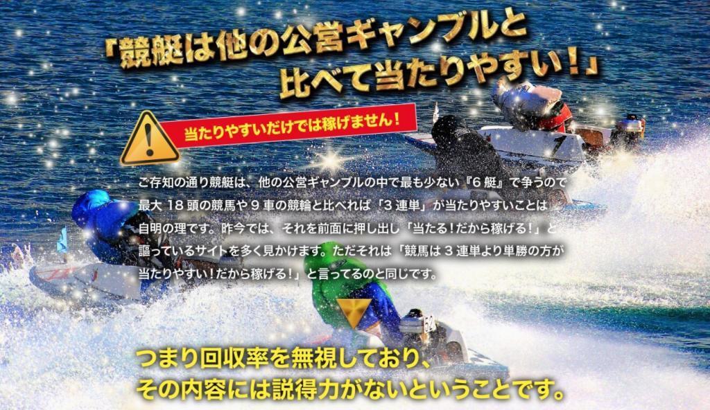 チャンピオン競艇予想サイト当たる競艇プロ予想サイトCHAMPION(champion)の予想を徹底検証!!無料~有料プラン,担当者,的中率など9