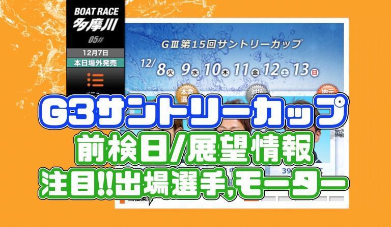 前検日/モーターG3第15回サントリーカップ出場選手一覧,選出除外,フライング!!2020年多摩川競艇!!