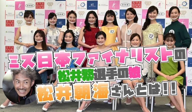 松井茂娘ミス日本ファイナリスト松井朝海さん!!経歴,彼氏,プロフィール