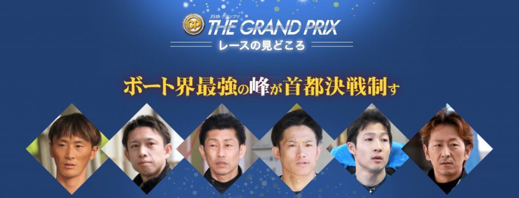 競艇グランプリ2020出場選手一覧,日程,賞金ランキング第1位は4年連続7回目峰竜太選手!