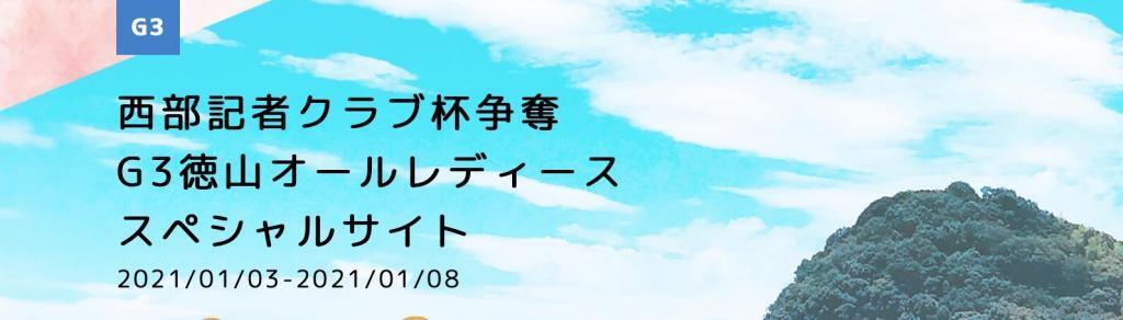ボートレースお正月G3徳山オールレディース:展望情報