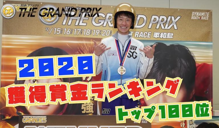 2020年ボートレース獲得賞金ランキングベスト100位!!グランプリ優勝峰竜太選手は獲得賞金2億5000万円!!