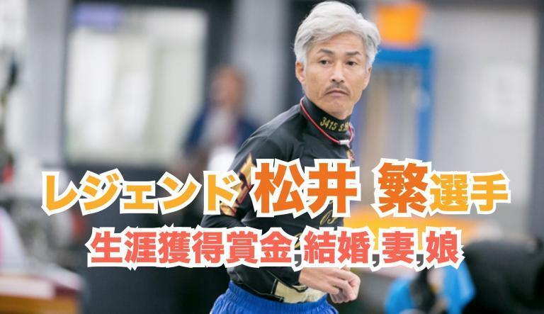 競艇生涯最高獲得賞金松井繁選手の戦歴,獲得賞金,年収,プロフィール,娘はミスコンファイナリスト