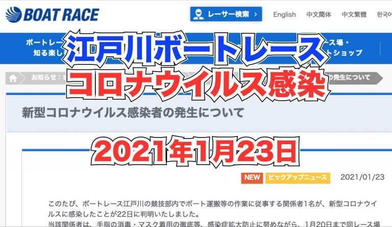 江戸川競艇場でコロナウイルスに感染!濃厚接触者,PCR検査の結果,今後開催への影響は!?
