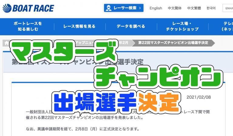 下関競艇PG1第22回マスターズチャンピオン4/20~25出場選手決定!