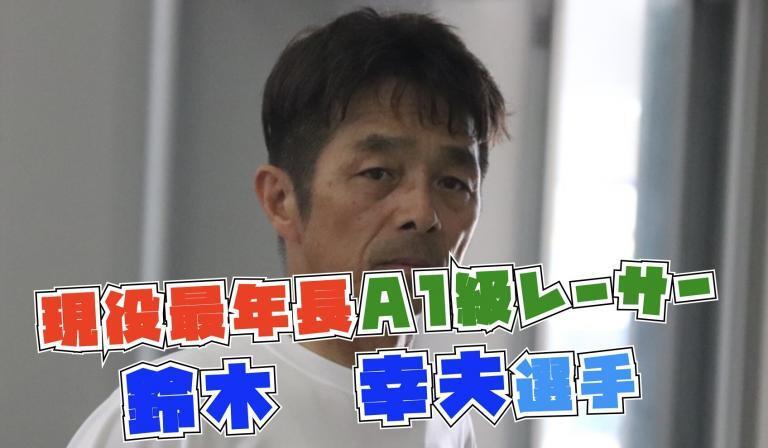 競艇現役最年長A1級レーサー鈴木幸夫選手の経歴,賞金,プロフィールまとめ