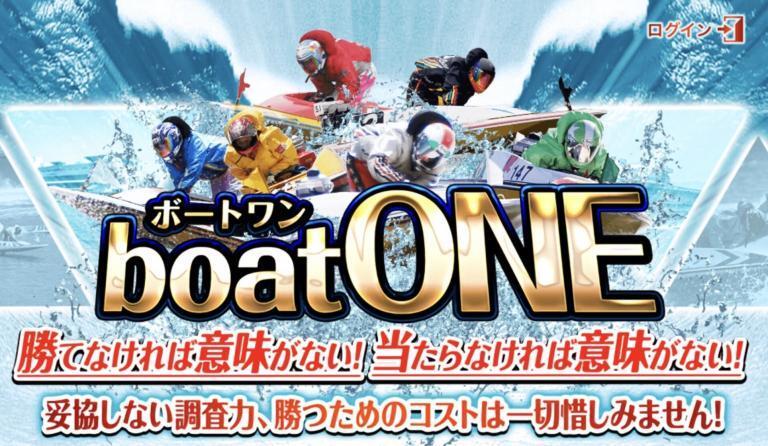 悪徳競艇予想サイト【BOATONE(ボートワン)】の予想を本気検証!