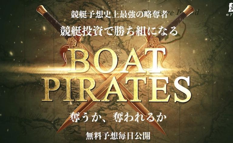 競艇パイレーツ当たる競艇プロ予想サイト(boatpireteas)の予想を徹底検証!!無料~有料プラン,担当者,的中率など